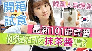 【開箱】你還在吃綠茶醬嗎? 101 曲奇醬才是最近韓國大熱! Cookies and Milk Spread   Mira