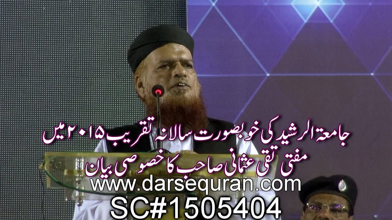 Mufti Taqi Usmani Sahib Mufti Taqi Usmani Sahib ka