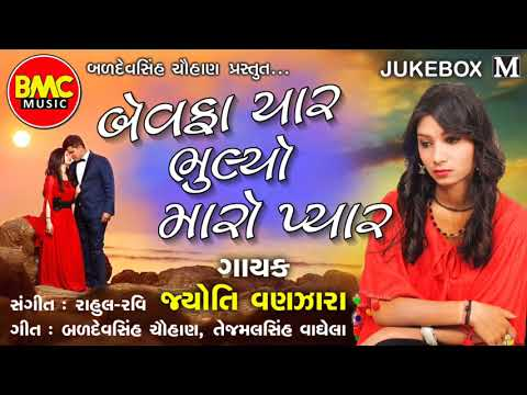 Bewafa Yaar Bhulyo Maro Pyar | Jyoti Vanzara | New Gujarati Bewafa 2018 | Bmc Music World #1