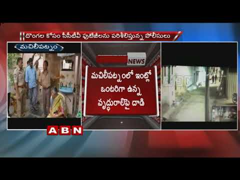 Robbery at Machilipatnam by Binding Hands of a  Old Woman