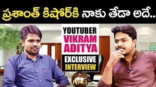 Vikram Adithya about Political Strategist Prashant Kishore | Youtuber VikramAditya Latest Interview