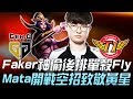 GEN vs SKT Faker勒布朗神偷後排單殺Fly Mata開戰空招致敬黃星!Game 2 | 2019 LCK春季賽精華 Highlights