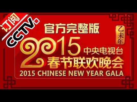 2015中央电视台春节联欢晚会【720P高清】|2015 Chinese New Year Gala