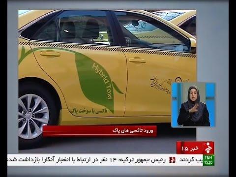 Iran Tehran Taxi fleet equipped with 2016 Hybrid Toyota Camry تويوتا كمري هيبريد تاكسي تهران ايران