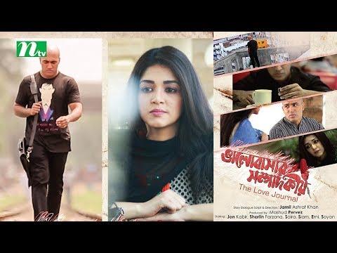 Eid Natok 2017:  Bhalobasar Shompadokiyo | John Kabir, Sharlin Farzana L NTV Special