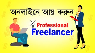 Professional Freelancing Bangla Tutorial full   How to earn money from Freelancer com Online jobs