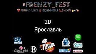 FRENZY VIII: FESTIVAL|HIGH HEELS| STRIP-DANCE| SHOW: 2D