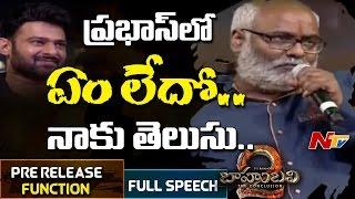 Keeravani Speech @ Baahubali 2 Pre Release Function || Prabhas || Rana Daggubati