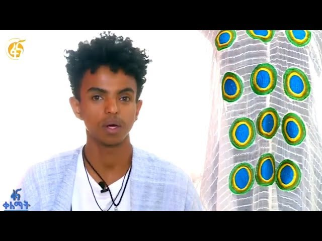 ETHIOPIA: Interesting Interview With Young Designer Petros