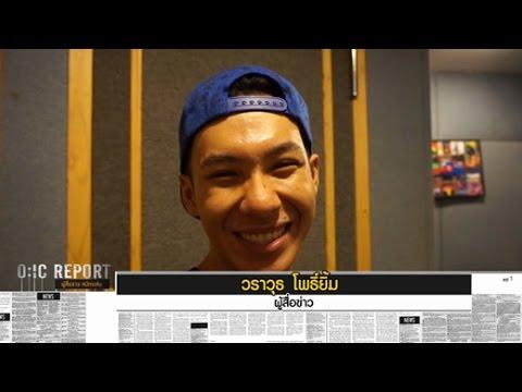 O:IC Report ตั้ม อัดเพลงอัลบั้มรวมไทยใจเป็นหนึ่ง