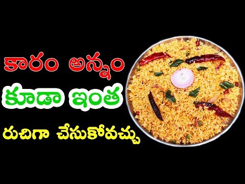 karam annam recipe in telugu | కారం అన్నం కూడా  ఇంత రుచిగా చేసుకోవచ్చు | Popannam | ManaIntiVantalu