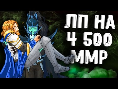 ЛП НА 4500 ММР ОМНИК ДОТА 2 - OMNIKNIGHT LOW PRIORITY DOTA 2