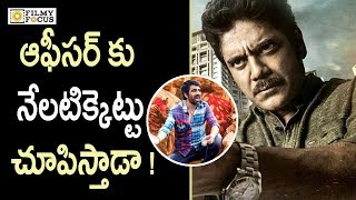 Officer and Nela Ticket Movie Release Date Fixed || Nagarjuna || Ravi Teja