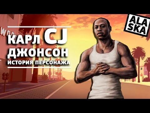 ИСТОРИЯ КАРЛА ДЖОНСОНА CJ (GTA San Andreas) [GamePerson]