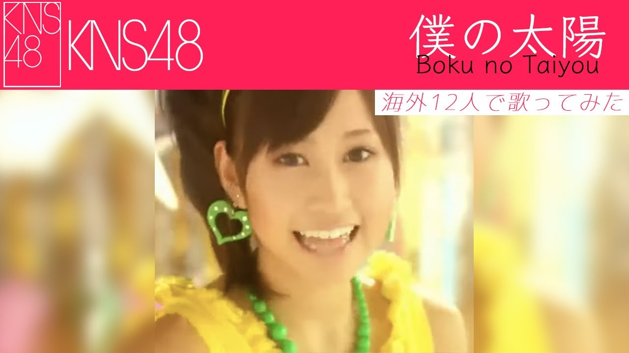 Tadashi Music Agency  《歌ってみた》【KNS48】 「僕の太陽」 Tada