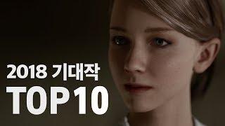 2018년 발매되는 게임들 TOP 10!
