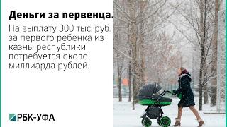 300 тысяч за первого ребенка в башкирии служит