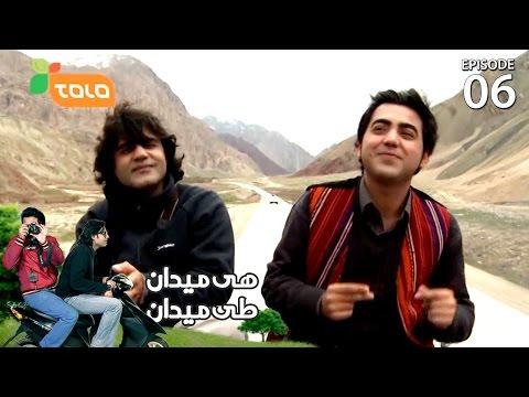 حا�ا ��بت �ج�ب است ک� د�ست پاکستا�� خ�د �جا�ت را در�ط� خ�د د�ر� د�د Now, it is Mujeeb's turn to take his friend Wajahat to Afghanistan...