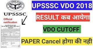 Upsssc vdo || cutoff || Paper leak || cancelled