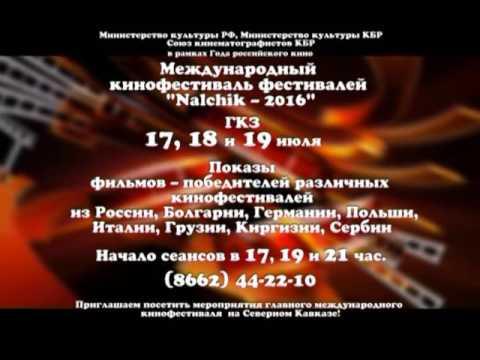 Кинофестиваль «Nalchik-2016»