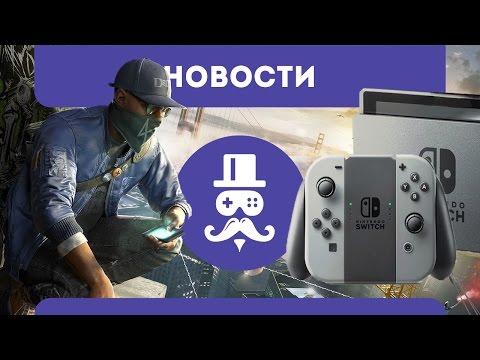 Игровые новости Play Fashion - Выпуск 2 от 22.10.16 анонс Nintendo Switch(NX), Red Dead Redemption 2