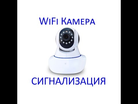WiFi IP Камера + ОХРАННАЯ СИГНАЛИЗАЦИЯ G90 IPC