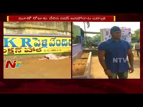 Pawan Kalyan To Participate In Protest Parade at Palasa || పవన్ కళ్యాణ్ నిరసన కవాతు || NTV Telugu