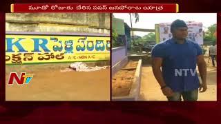 Pawan Kalyan To Participate In Protest Parade at Palasa || పవన్ కళ్యాణ్ నిరసన కవాతు  Telugu