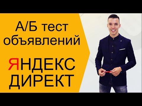А/Б тест объявлений Яндекс Директ!