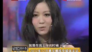 2015.01.19 BTV科教台 記憶 姚貝娜