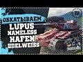 World Of Tanks Blitz Обкатываем Lupus Nameless Edelweiss Hafen mp3