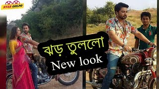 ঝড় তুললো শাকিব খানের নোলকের লুক। Nolok Bangla Movie Shakib Khan|bobby|2017
