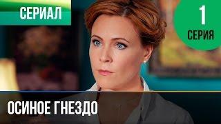 ▶️ Осиное гнездо 1 серия - Мелодрама | Русские мелодрамы