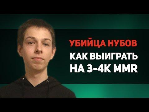 Убийца Нубов: Как выиграть на 3-4К MMR
