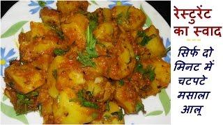 चटपटे मसाला आलू रेस्टुरेंट जैसा स्वाद कैसे बनायें-How To Make Chatpate Masala Aloo Restaurant Style