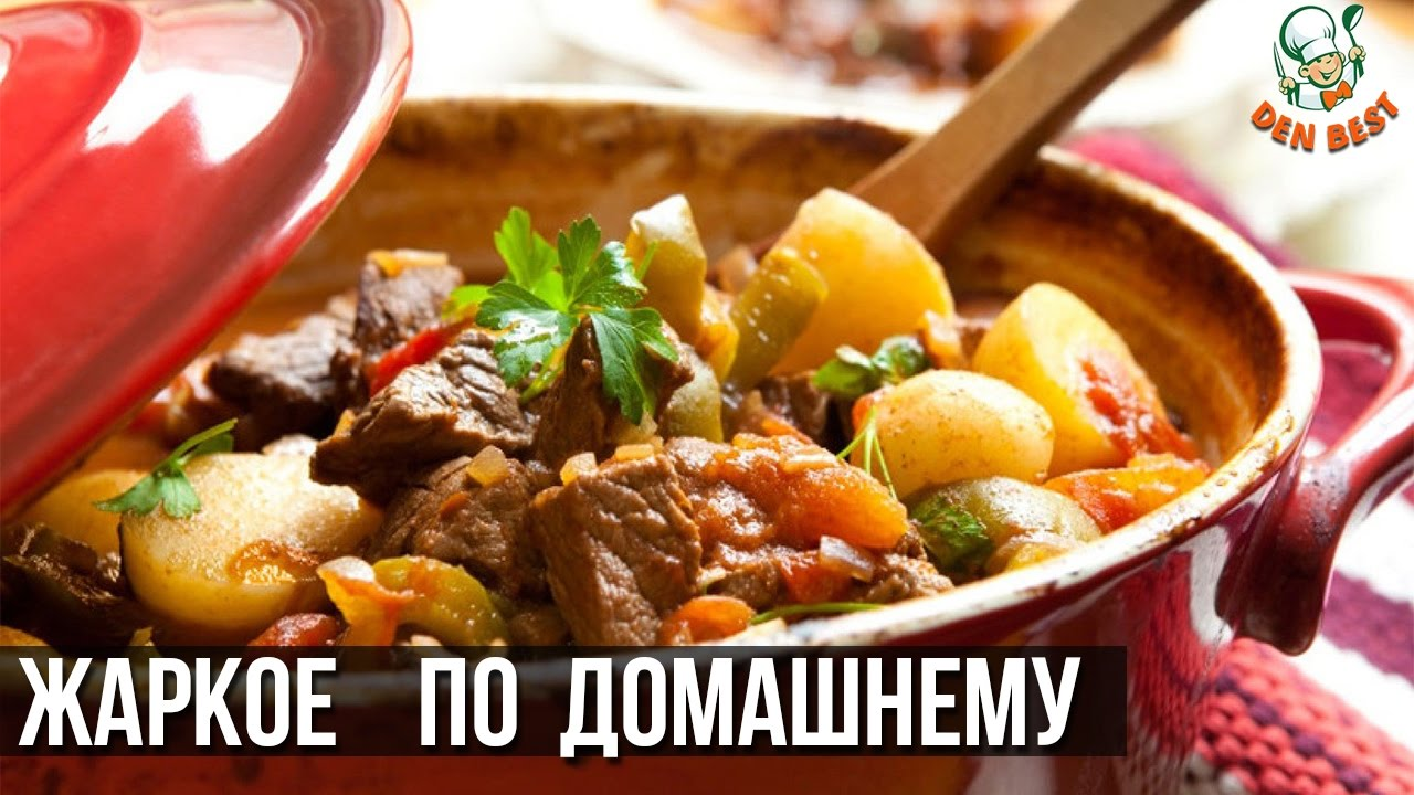 Жаркое по венски рецепт