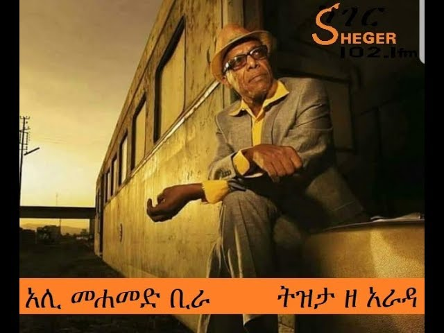 Ethiopia: Biography of Dr. Artist Ali Birra – Life and Work – Sheger FM 102.1