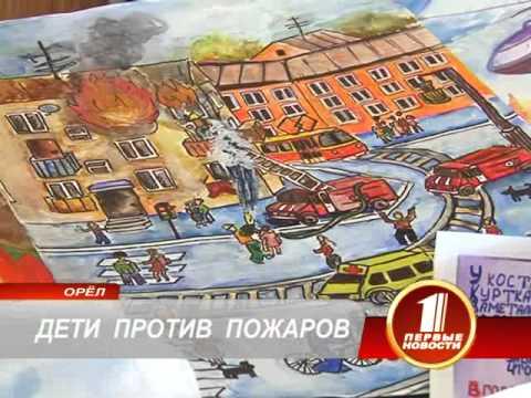 Дети против пожаров