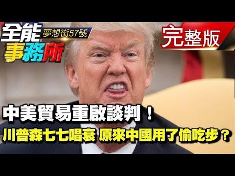 台灣-夢想街之全能事務所-20180822 中美貿易重啟談判!川普森七七唱衰 原來中國用了偷吃步?