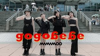 [KPOP IN PUBLIC CHALLENGE] 190616 MAMAMOO(마마무) _ gogobebe(고고베베) Dance Cover by DAZZLING from Taiwan
