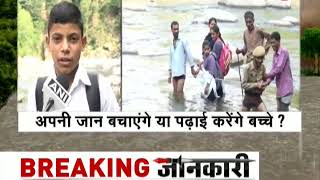 Deshhit: Children cross fragile bridge for going to school due to flood-like situation