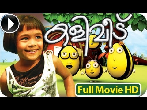 Kaliveedu || Malayalam Full Animation Movie 2013 Official [hd] video