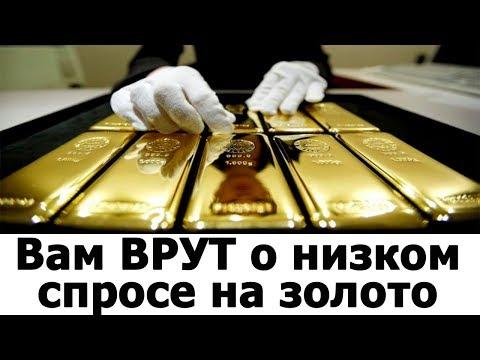 Почему ВСЕ Молчат о Золоте? Не упустите шанс в своей жизни