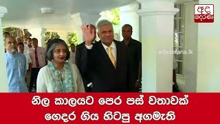 Ranil Wickremesinghe leaves Temple Trees after resigning