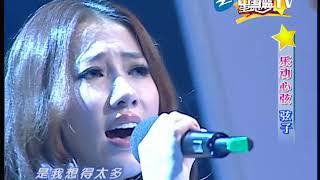 [ 怀旧音乐 ] 时隔多年弦子再唱《醉清风》依然惊艳全场/浙江卫视官方HD/