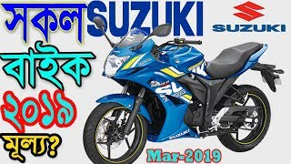 All Suzuki Bike Update Price in March 2019