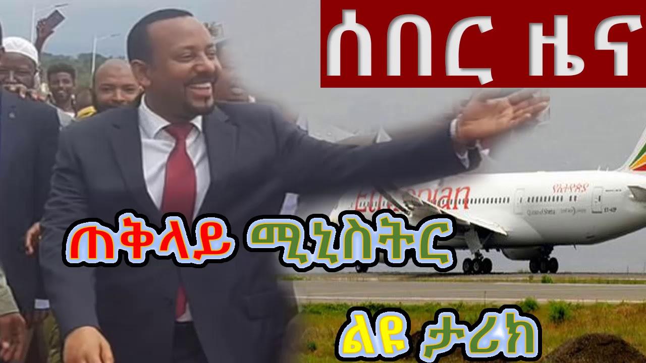 Ethiopia News today October 28, 2018
