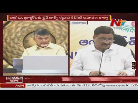 TDP Leader Kalava Srinivasulu Press Meet After Cabinet Meeting | NTV