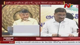 TDP Leader Kalava Srinivasulu Press Meet After Cabinet Meeting | NTV