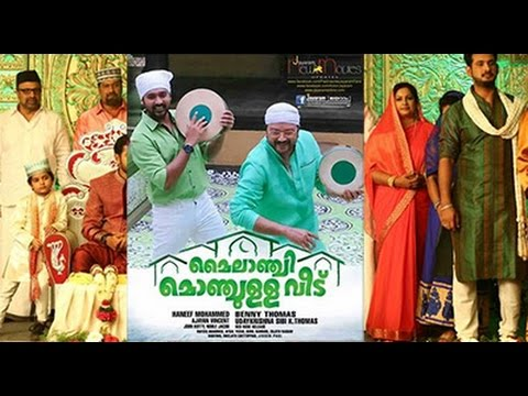 Mylanchi Monchulla Veedu Malayalam Film Official Trailer video
